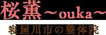 寝屋川市にある腰痛の整体院、桜薫〜ouka〜
