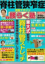 脊柱管狭窄症克服マガジン 腰らく塾 Vol.7 2018夏号